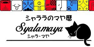 <マヤ暦> Syalamaya~シャラマヤ~